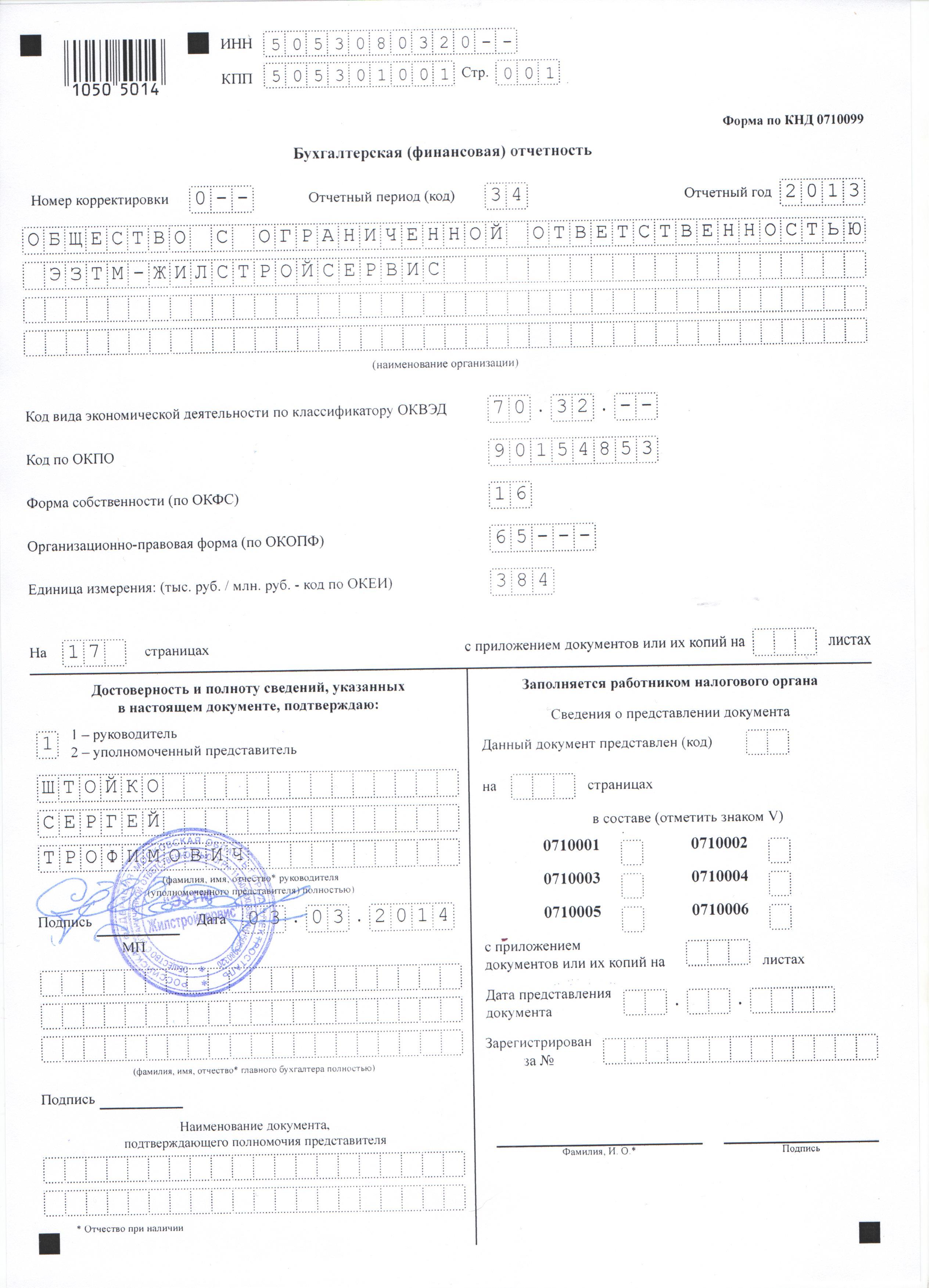 клерк бланк кнд 0710099 за 2014г